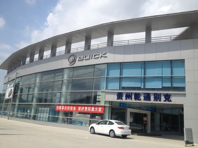 别克4s店地址,别克经销商电话,贵州乾通汽车销售有限