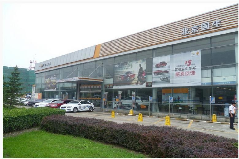 雪佛兰4s店地址,雪佛兰经销商电话,北京国生汽车销售