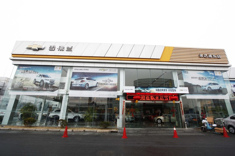 雪佛兰4s店地址,雪佛兰经销商电话,上海永达宝运来,车
