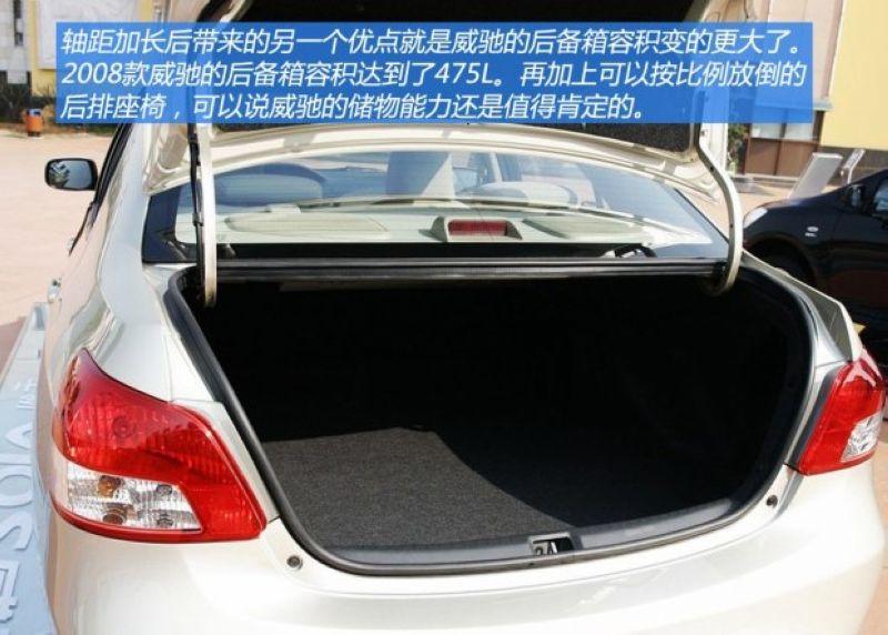 5至8万元一汽丰田二手车导购 威驰图片