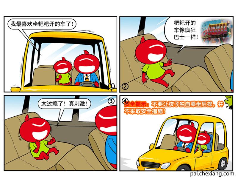 儿童安全行车 有些行为做不得           汽车如今成为了很多家庭不可